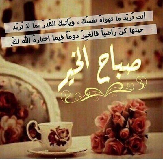 رسائل صباح الخير حبيبي 2017 مسجات صباح الحب 2018 1182820 Jpg Good Morning My Love Morning Love Quotes Instagram Posts