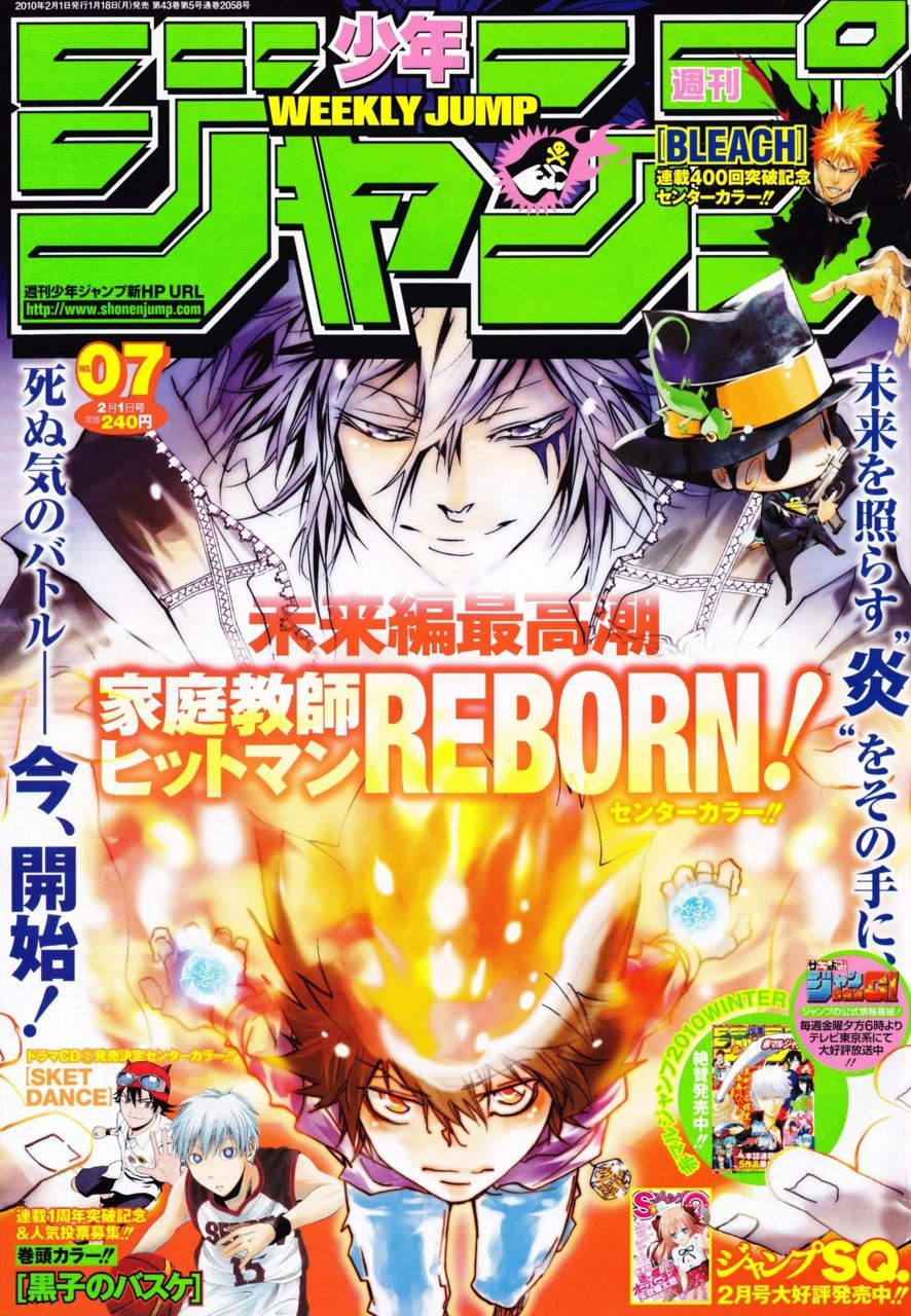 Weekly Shonen Jump 2058 No. 7, 2010 (Issue)