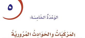 حل مادة لغتي درس المركبات والحوادث المروريه صف رابع إبتدائي الفصل الدراسي ثاني Arabic Calligraphy