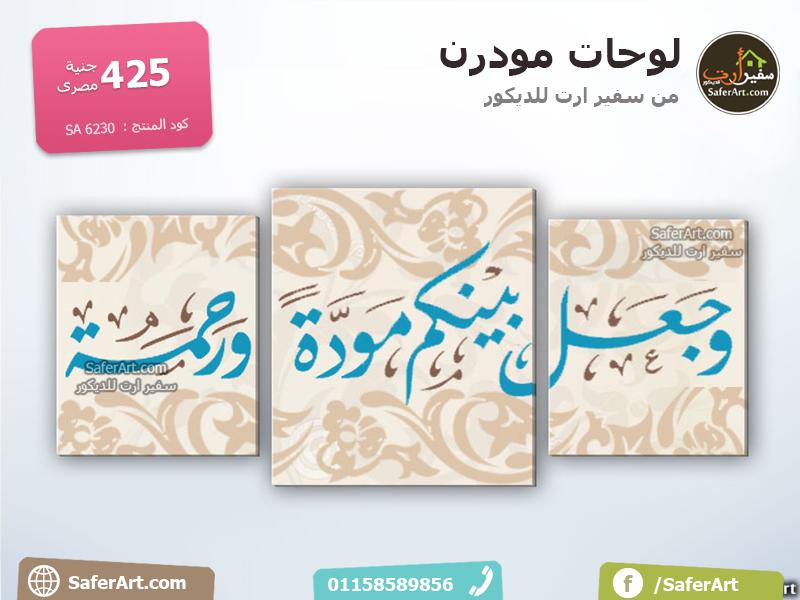 لوحات مودرن وجعل بينكم مودة و رحمة سفير ارت للديكور Islamic Wall Art Word Art Kitchen Cupboard Designs