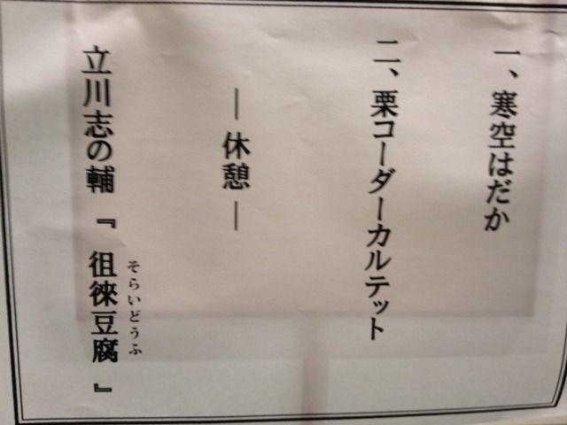 2012年10月1日 清瀬つながり亭 1 @清瀬けやきホール by@yaegaki