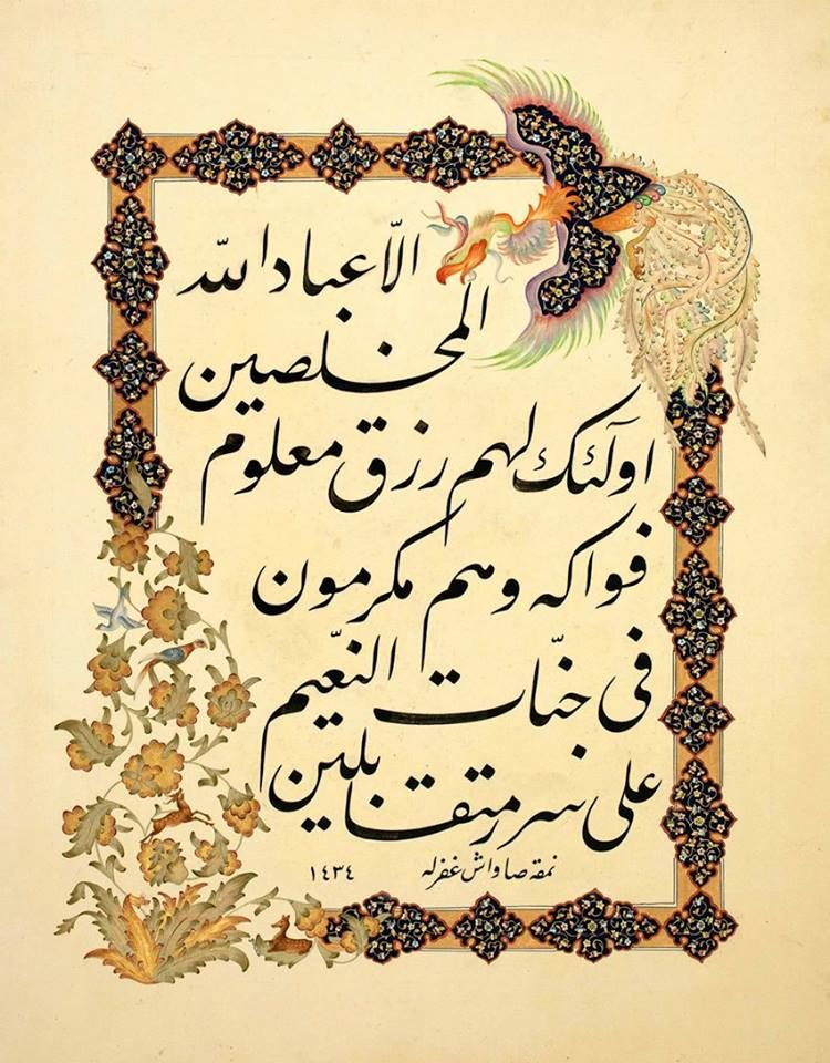 Sâffât Sûresi 614044. ayetler. Islami sanat, Tezhip, Sanat