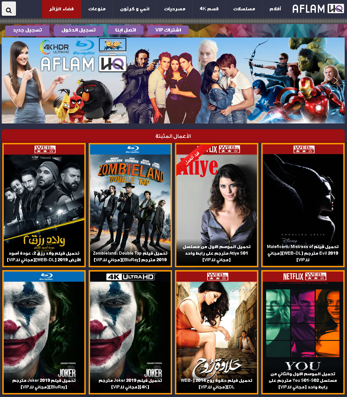 Home Of 4k Bluray Movies Series Https Aflamhq Vip Movies Movie Posters Lix