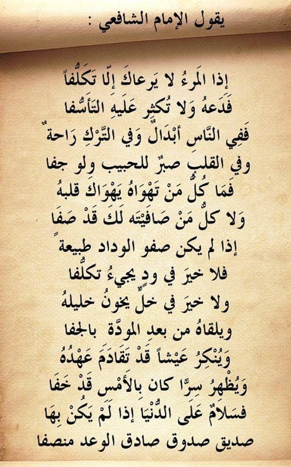 الشافعي Proverbs Quotes Funny Arabic Quotes Islamic Love Quotes