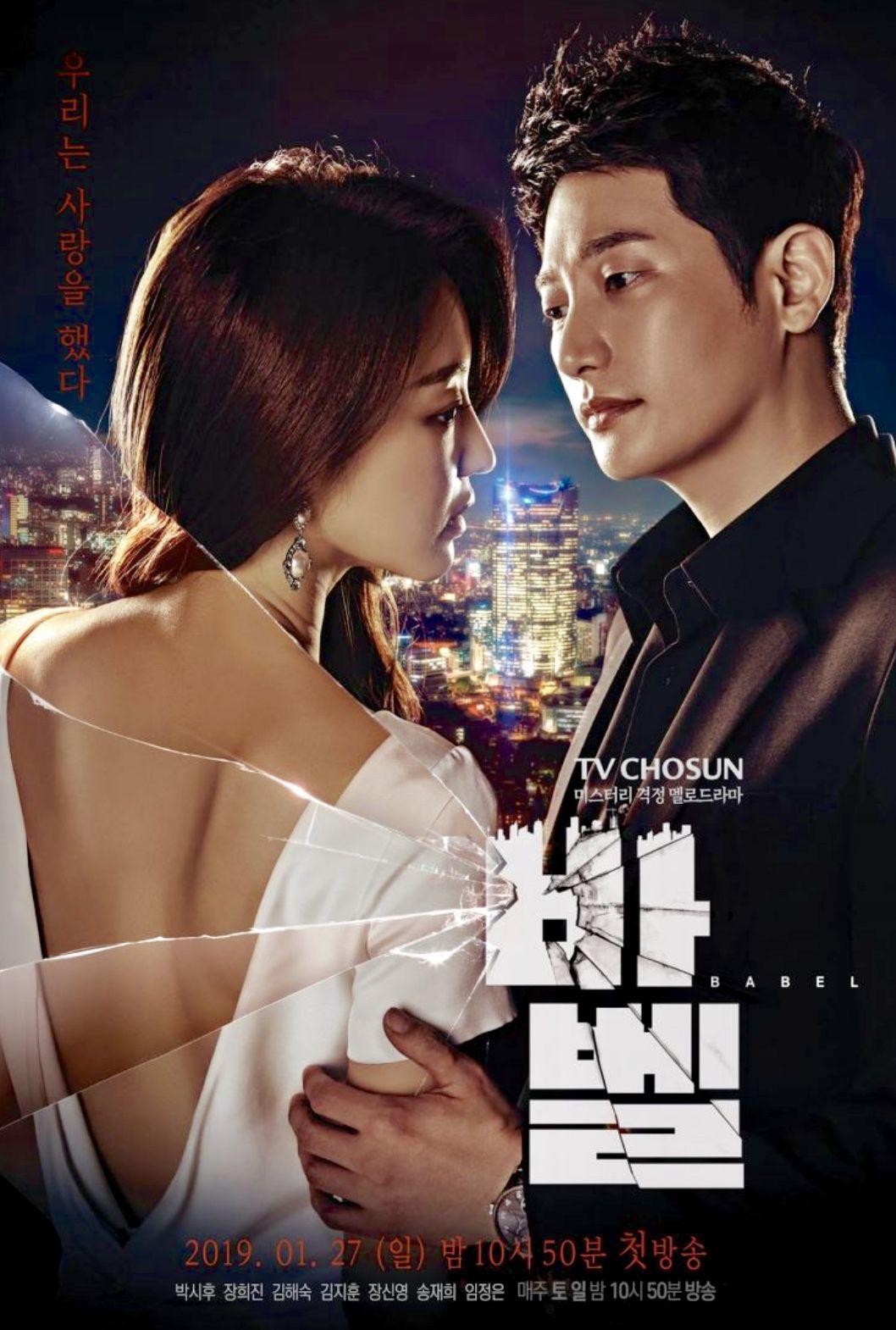 Pin by Julie on Kawaii Drama List. Korean drama list