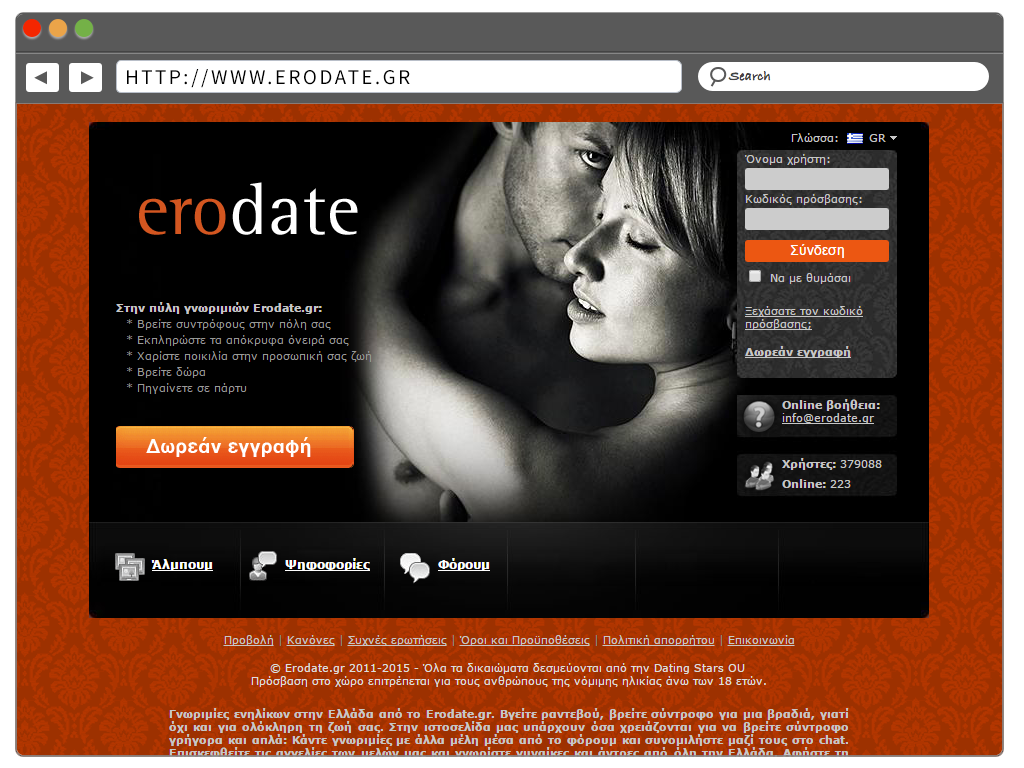 Dating ιστοσελίδες δωρεάν για να συνομιλήσετε