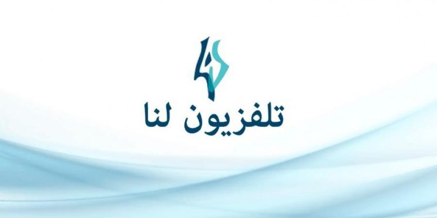 تردد قناة لنا السورية على النايل سات اليوم 10 6 2020 Arabic Calligraphy Calligraphy Arabic