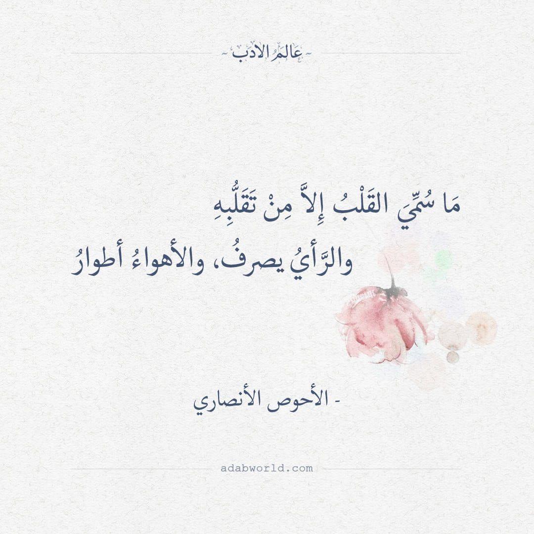 ما سمي القلب إلا من تقلبه الأحوص الأنصاري عالم الأدب Arabic Quotes Cool Words Love Words