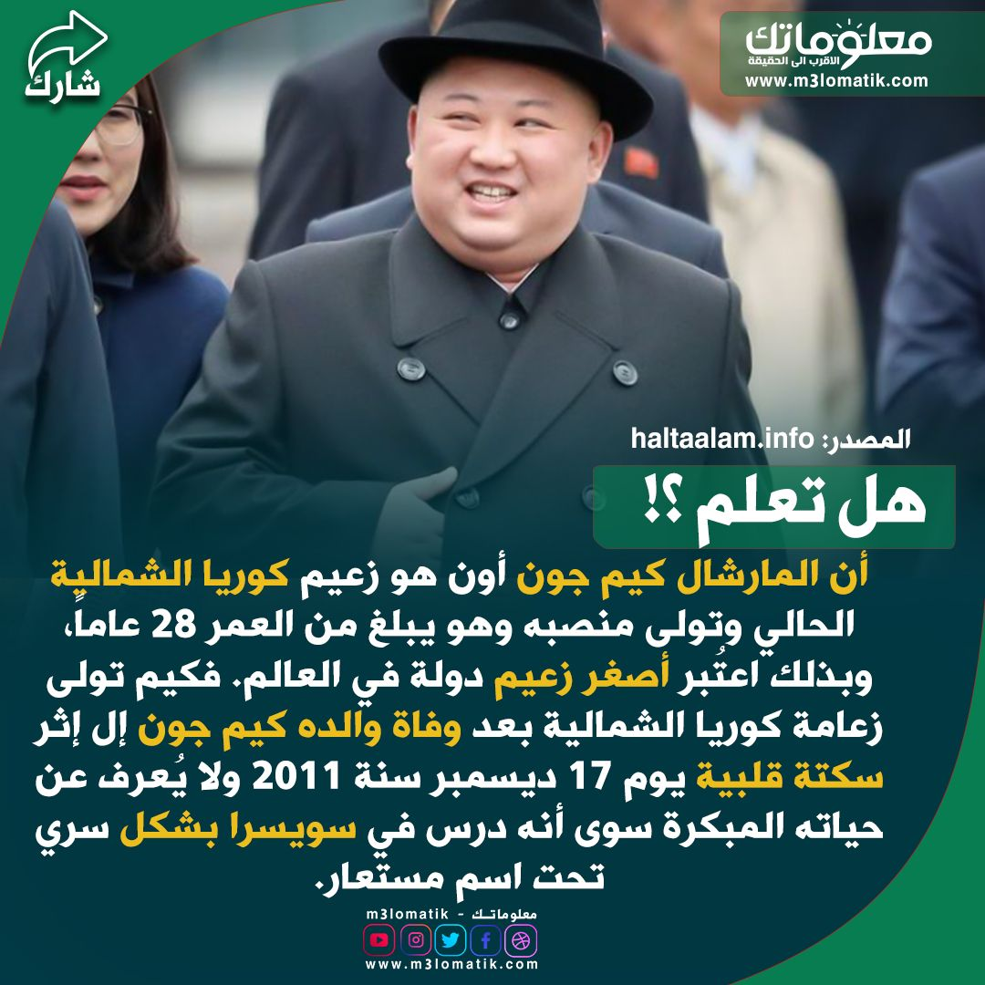 زعيم كوريا الشمالية Incoming Call Screenshot Incoming Call