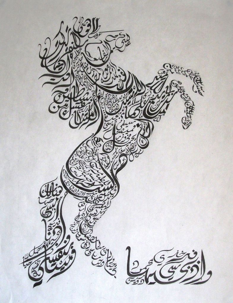 #Arabic #Calligraphy depicts a #horse using the text of #Mahmoud #Darwish's poem Take My Horse and Slaughter It.