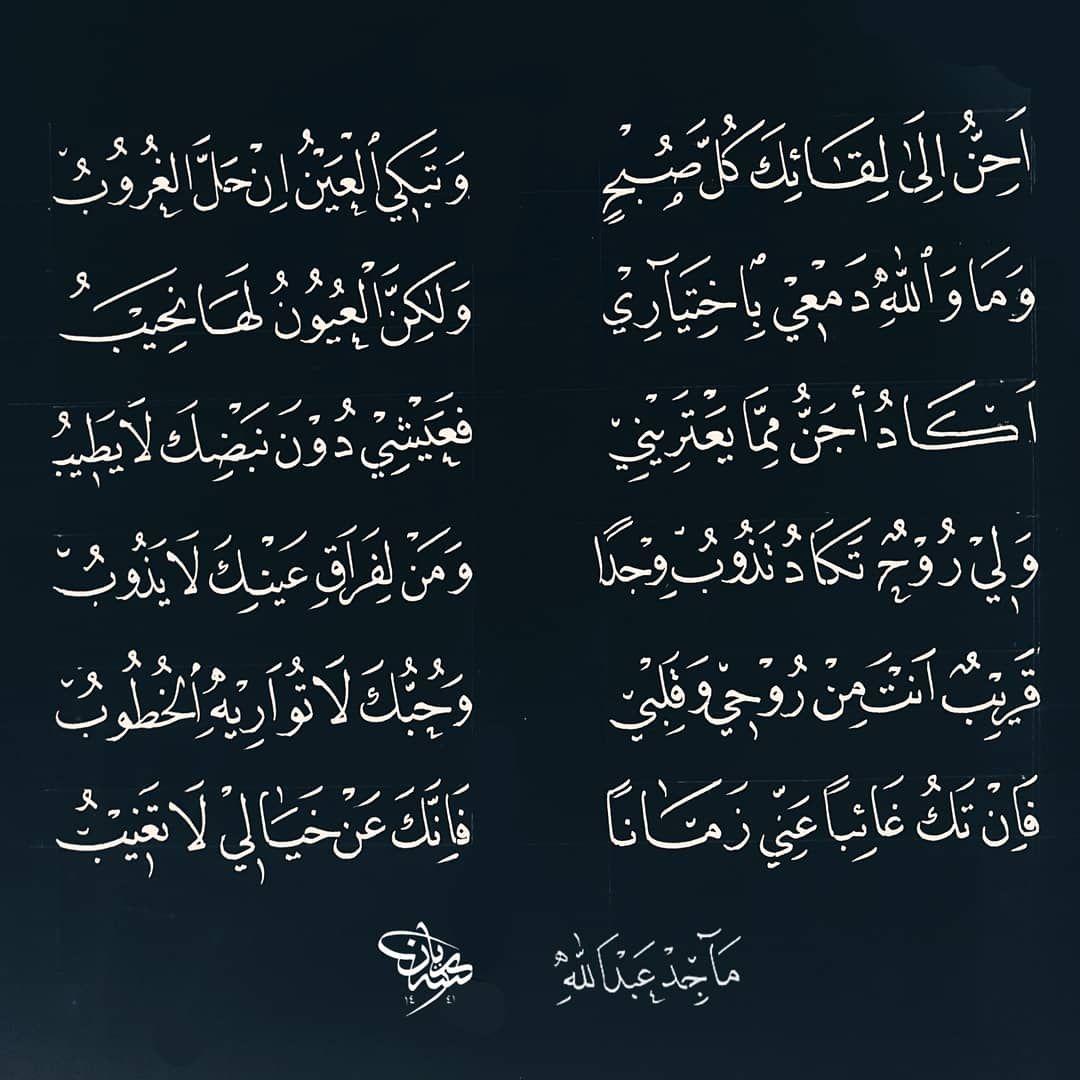 فإن تك غائبا عني زمانا فإنك عن خيالي لا تغيب Arabic Calligraphy Math Math Equations