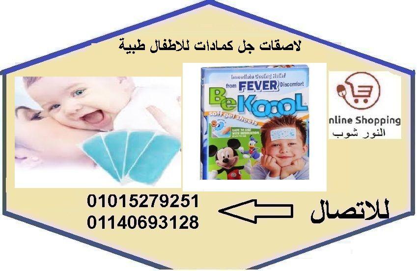 لاصقات جل كمادات للاطفال طبية Top Cool Fever Gel Cooling Sheet Discomfort Index