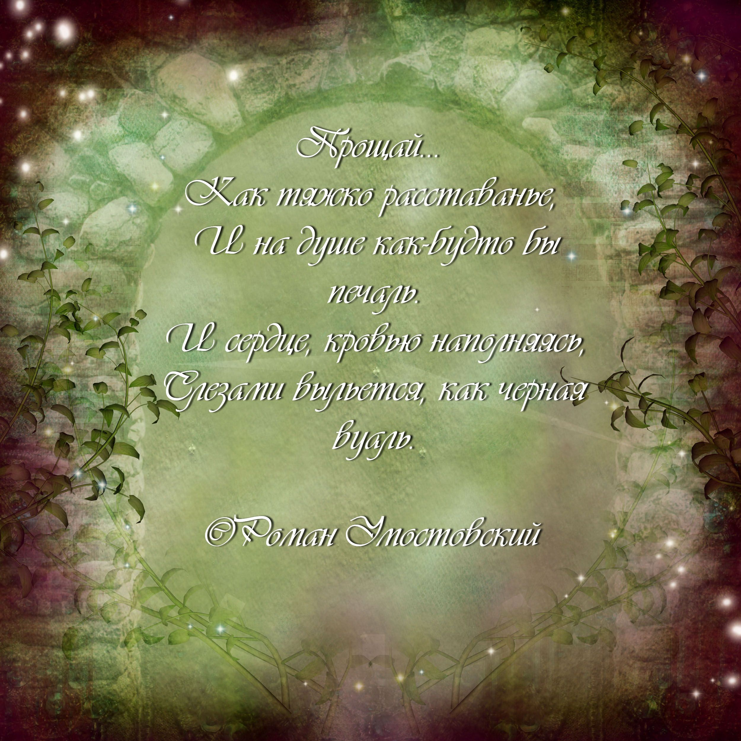 стих #стихотворение #poetry #poets #литература #пермь #россия ...