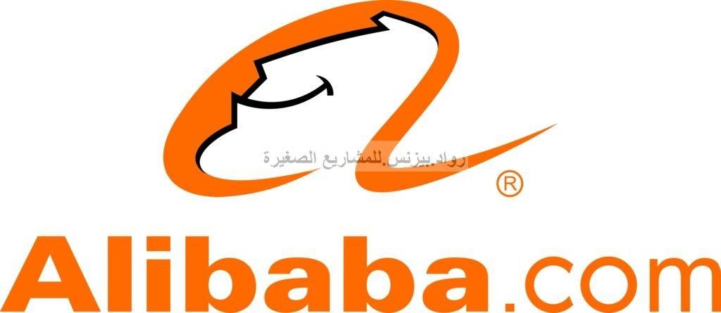 شرح موقع علي بابا وكيفية الاستيراد من علي بابا Buying From Alibaba Tech Company Logos Company Logo