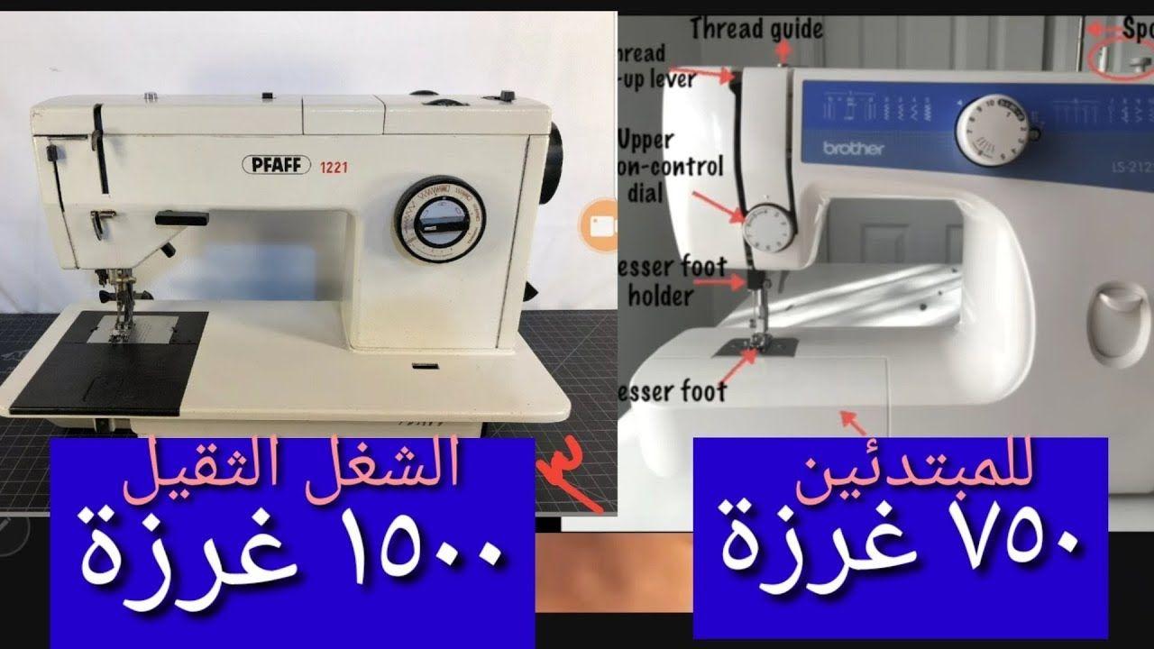 كيف تختارى ماكينة الخياطة الجزء الأول وما هى افضل ماكينة خياطة منزل Sewing Machine Pfaff Sewing