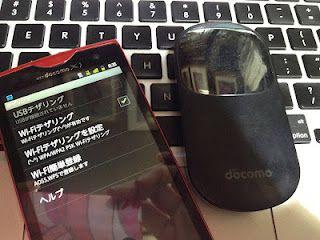 Docomo Next Series Arrows X Lte F 05d テザリングの実力を試して