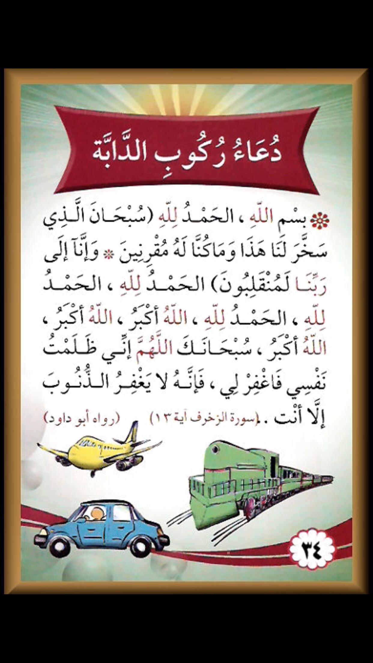 Pin By M A On اذكارات Learn Islam Islam For Kids Salaah