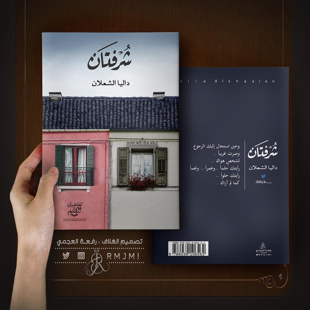 تصميمي غلاف كتاب شرفتان لـ داليا الشعلان التصميم دمج Book Club Books Arabic Books Book Qoutes