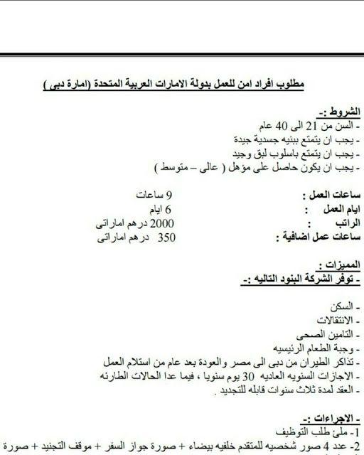 وظائف الخليج ومصر وظائف افراد امن للسفر للامارات براتب 2350 درهم Math Math Equations
