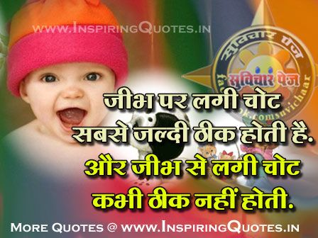 Thought About Life In Hindi Best Of Hindi Thoughts Best Thoughts In