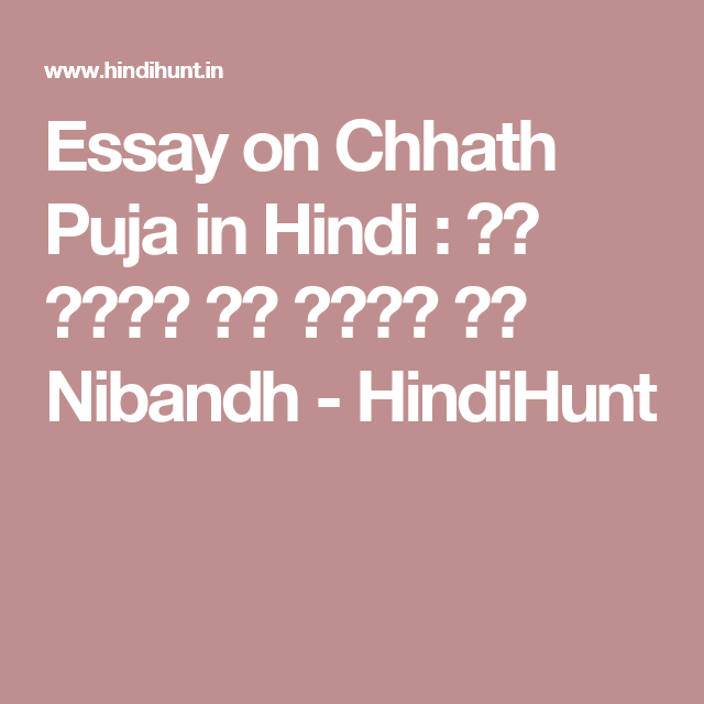 essay on chhath puja in hindi छठ पूजा का पर्व पर  essay on chhath puja in hindi छठ पूजा का पर्व पर nibandh hindihunt