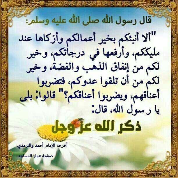 فضل ذكر الله Holy Quran Quran Islam