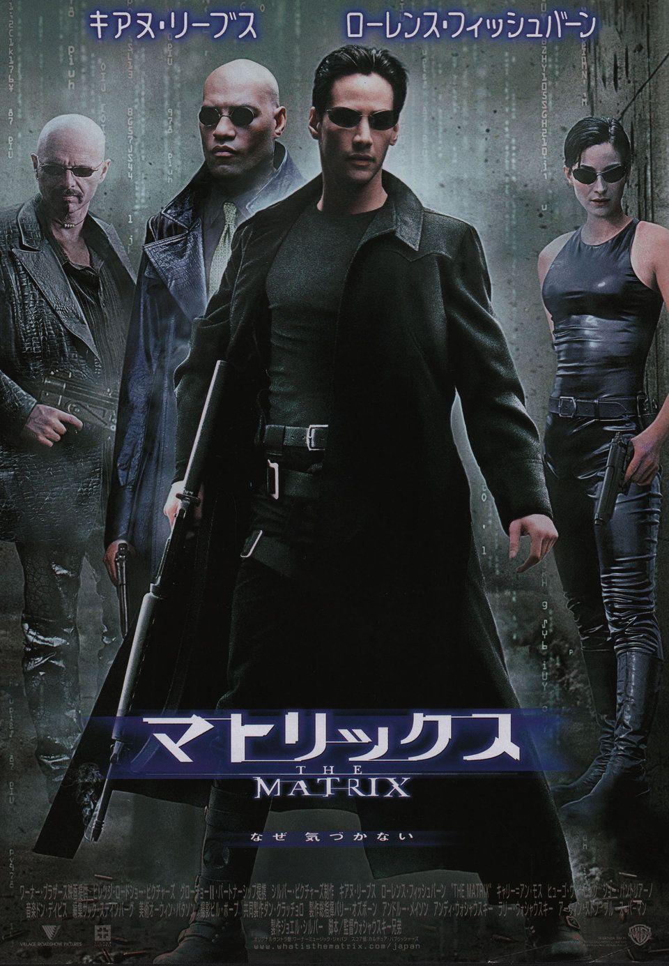 The Matrix 1999 Japanese B5 Chirashi Flyer Posteritati Movie