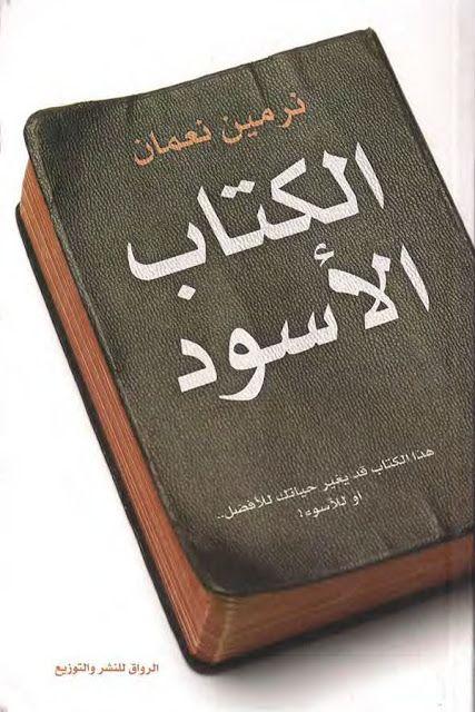كتاب الكتاب الأسود Pdf نرمين نعمان مكتبة عابث الإلكترونية Pdf Download Pdf Books