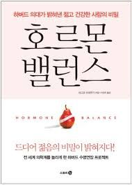 호르몬 밸런스:하버드 의대가 밝혀낸 젊고 건강한 사람의 비밀/네고로 히데유키 - KOREAN 613 NEGORO HIDEYUKI [Mar 2017]