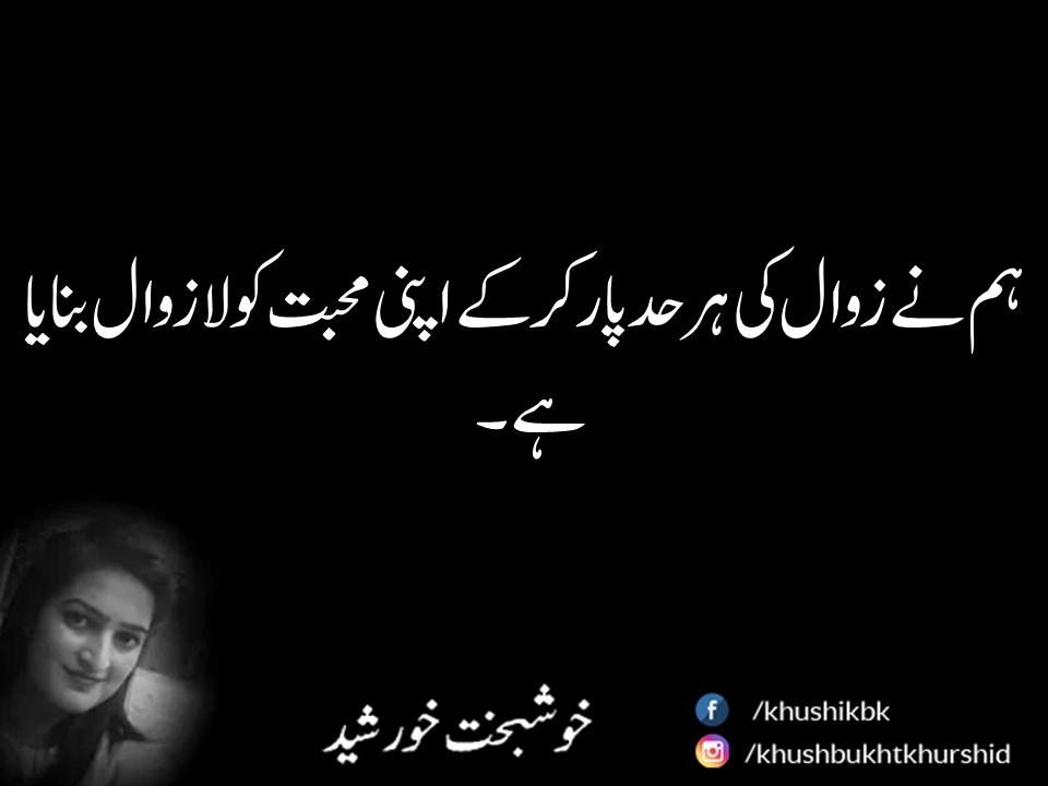 urdu urdu love urdu adab urdu shayari urdu zone writers life