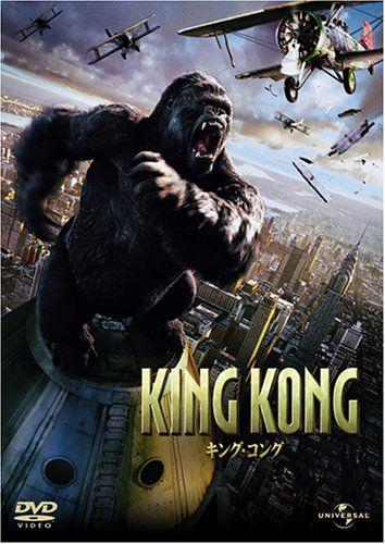 キング コング キングコング 映画 ポスター 映画