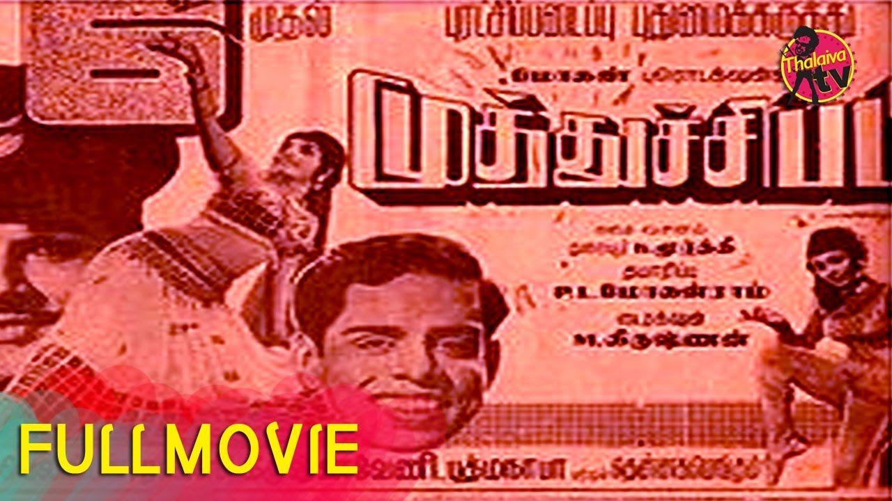 Watch Muthu Chippi (1968) Tamil Full Length Movie Online | Jaishankar Jayalalithaa | M. Krishnan  Muthuchippi / Muthu Chippi tamil full movie starring Jaishankar Jayalalithaa Nagesh Major Sundarrajan Thengai Srinivasan C. K. Saraswathi 'Thambaram' Lalitha K. Kannan S. Ramanathan S. R. Janaki 'Master' Prabhakar 'Baby' Vijaya Shylasri and others. Directed by M. Krishnan. Produced by P. L. Mohan Ram. Music composed by S. M. Subbaiah Naidu K. V. Mahadevan.  Hi Thaliva TV Viewers a entertainment…
