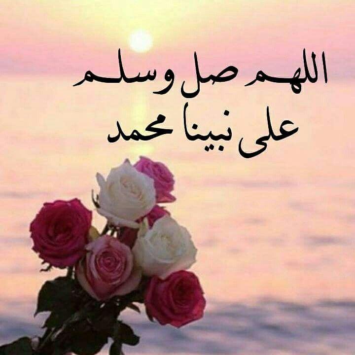 اللهم صل و سلم على نبينا محمد Islamic Art Calligraphy Beautiful Prayers Islamic Pictures