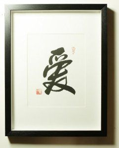 Authentic Asian Art - Framed Handcraft Art - Chinese Calligraphy Large 8X10 Script - Love/Affection - Mother's Day Gift - Gift for Her
