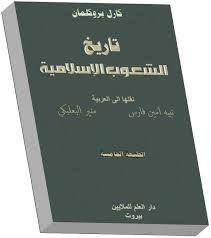 تحميل كتاب تاريخ الشعوب الاسلامية pdf للكاتب كارل بروكلمان .