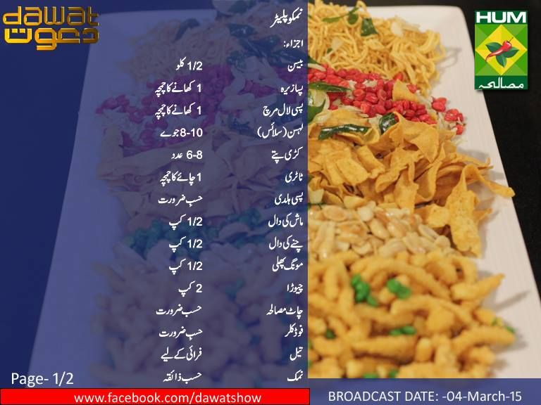 Nimco platter recipe urdu by dawat with chef gulzar masala tvg nimco platter recipe urdu by dawat with chef forumfinder Choice Image