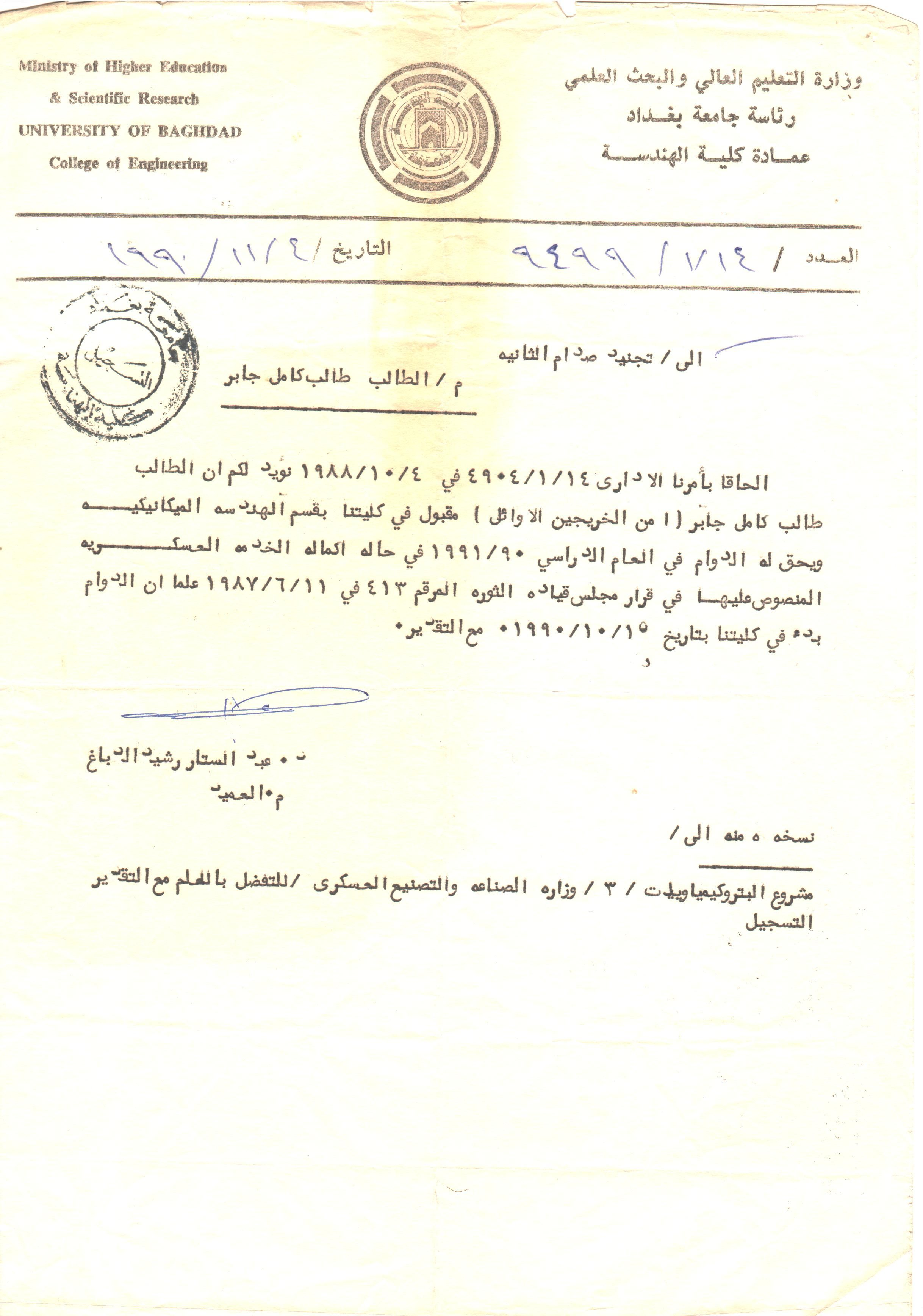 Pin By سيد طالب العلوي On اوراق عراقية College University Sheet Music