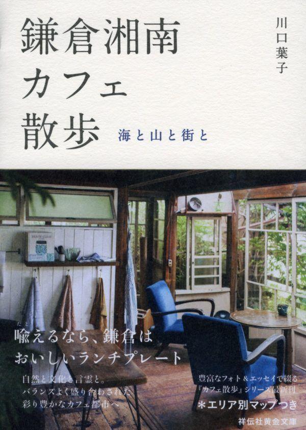鎌倉湘南で過ごすカフェ時間海と山と街をめぐるカフェエッセイ集