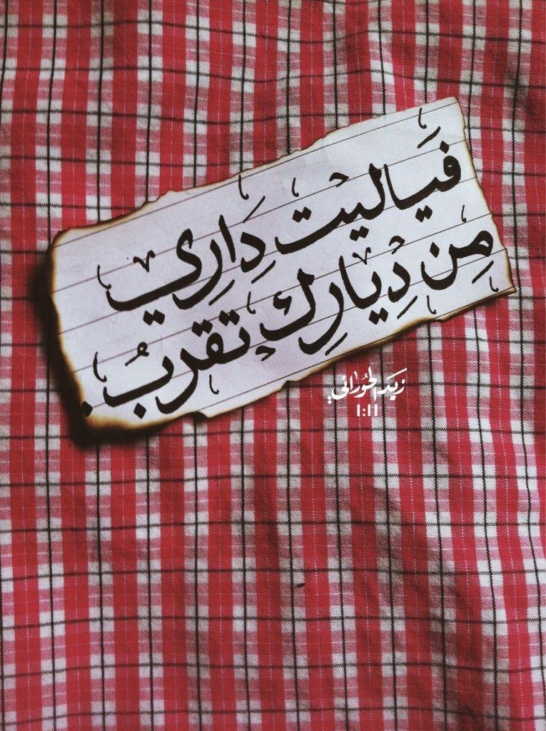هتان Zaidalhourani 1 000notes Fun Love Quotes For Him Love Smile Quotes Wisdom Quotes Inspiration