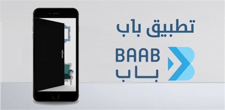تطبيق باب Baab لحجز الشقق الفندقية في جميع أنحاء المملكة بأسعار تنافسية Galaxy Phone Samsung Galaxy Phone Galaxy