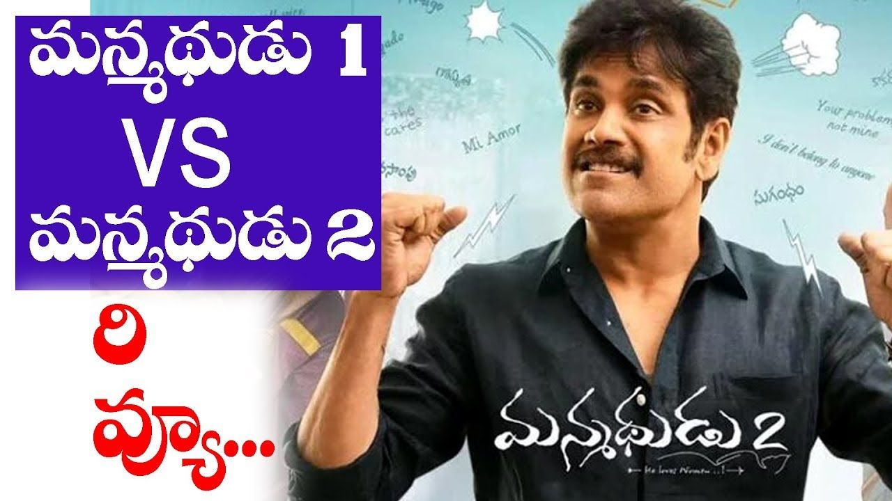 latest telugu movie reviews l manmadhudu 2 movie first