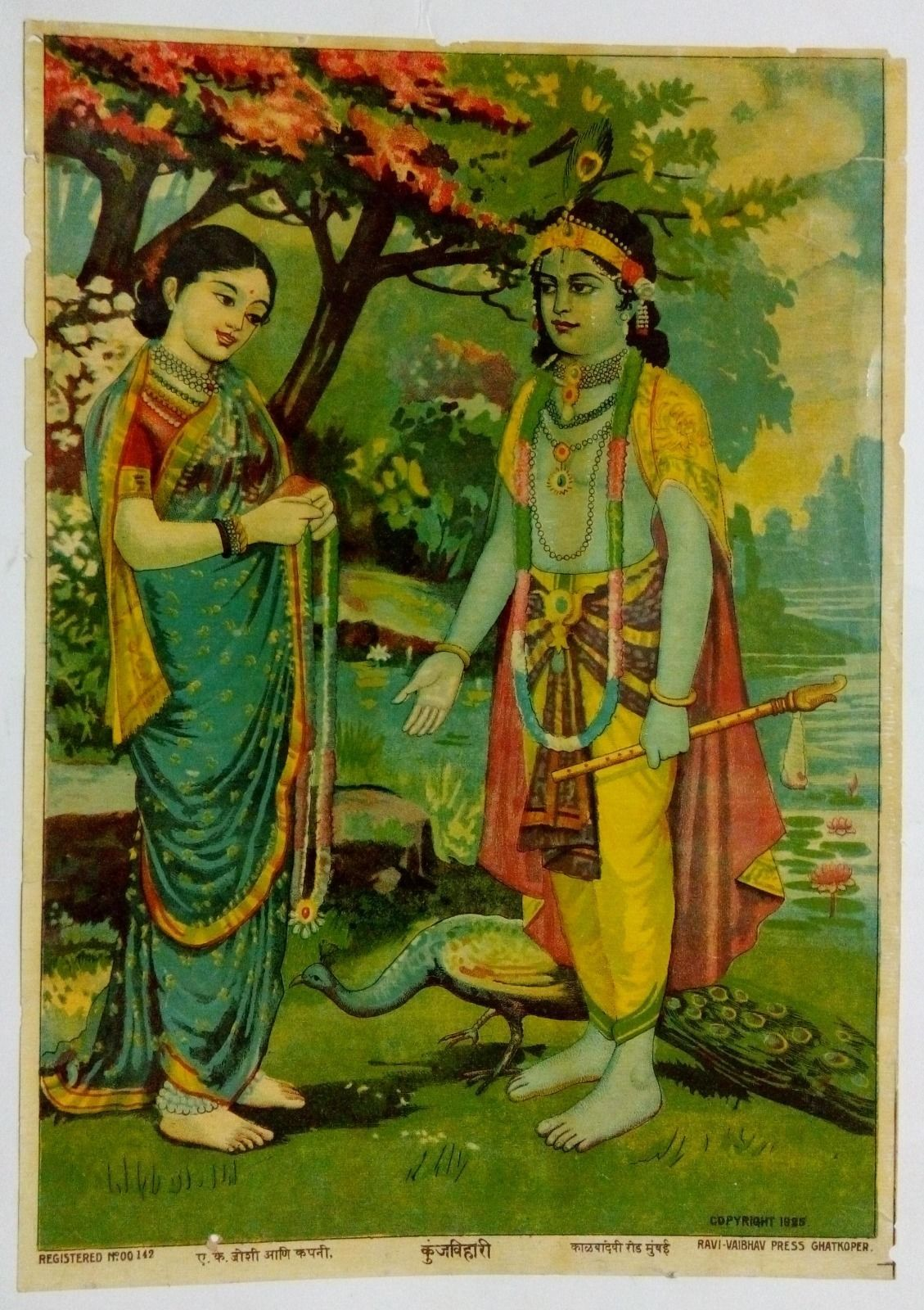 Antique Paintings Radha Krishna - Year of Clean Water