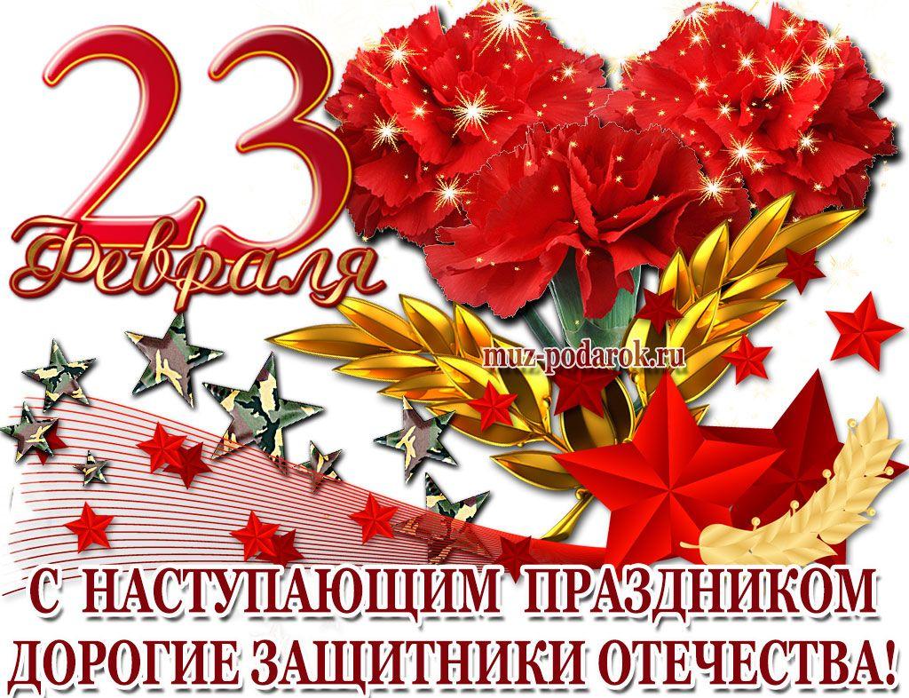 Muzykalnaya Otkrytka S 23 Fevralya Prazdnichnye Ukrasheniya