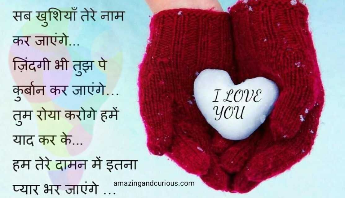 I love you shayari in hindi for boyfriend image