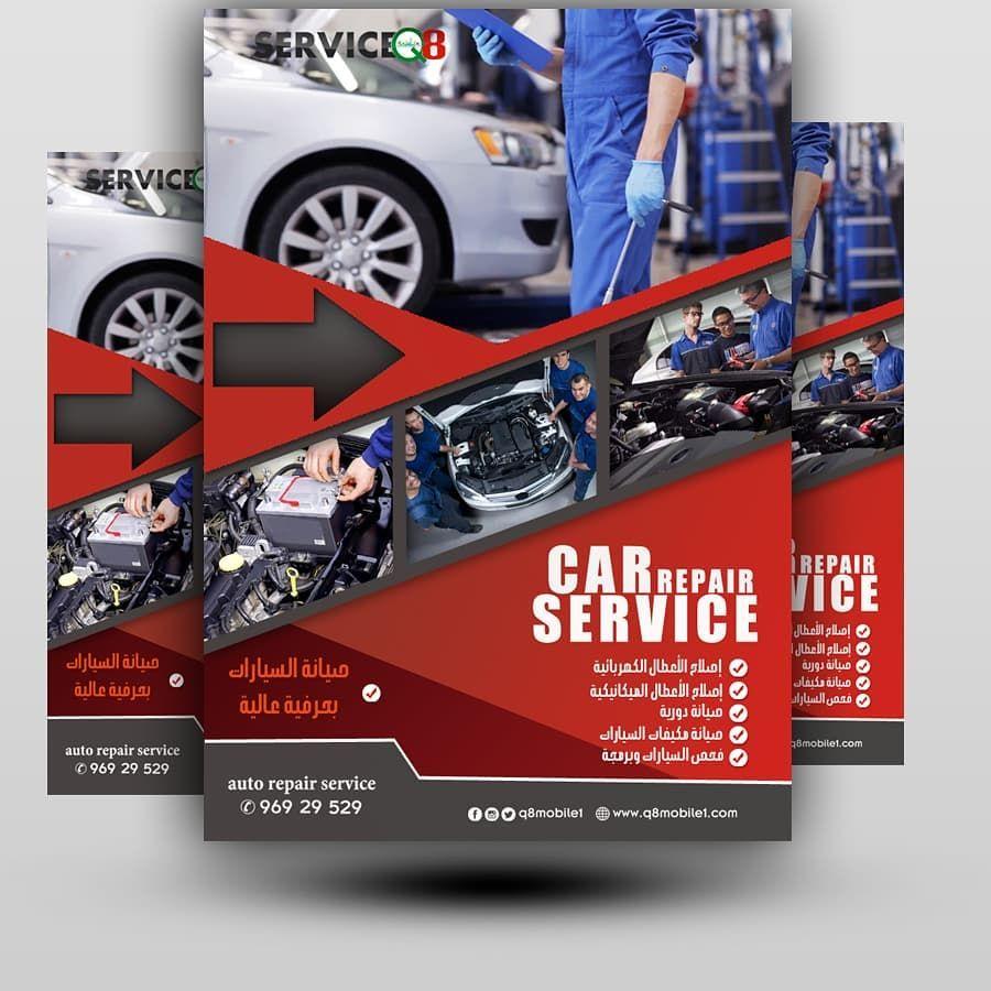 الكثير من مالكي السيارات مروا في تجارب متنوعة فمنهم من وجد سيارته Car Repair Service Auto Repair Repair
