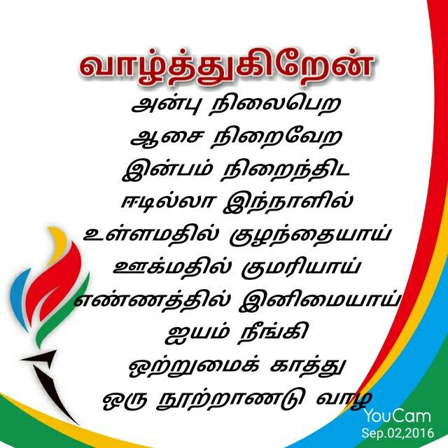 Happy Birthday Tamil Kavithaigal Happy Birthday Birthday Tamil