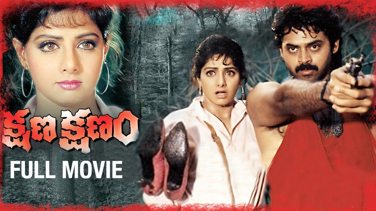 kshana kshanam (english: every second) is a 1991 telugu road movie