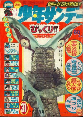 Evil Alien from Captain Ultra . . . and so cool!