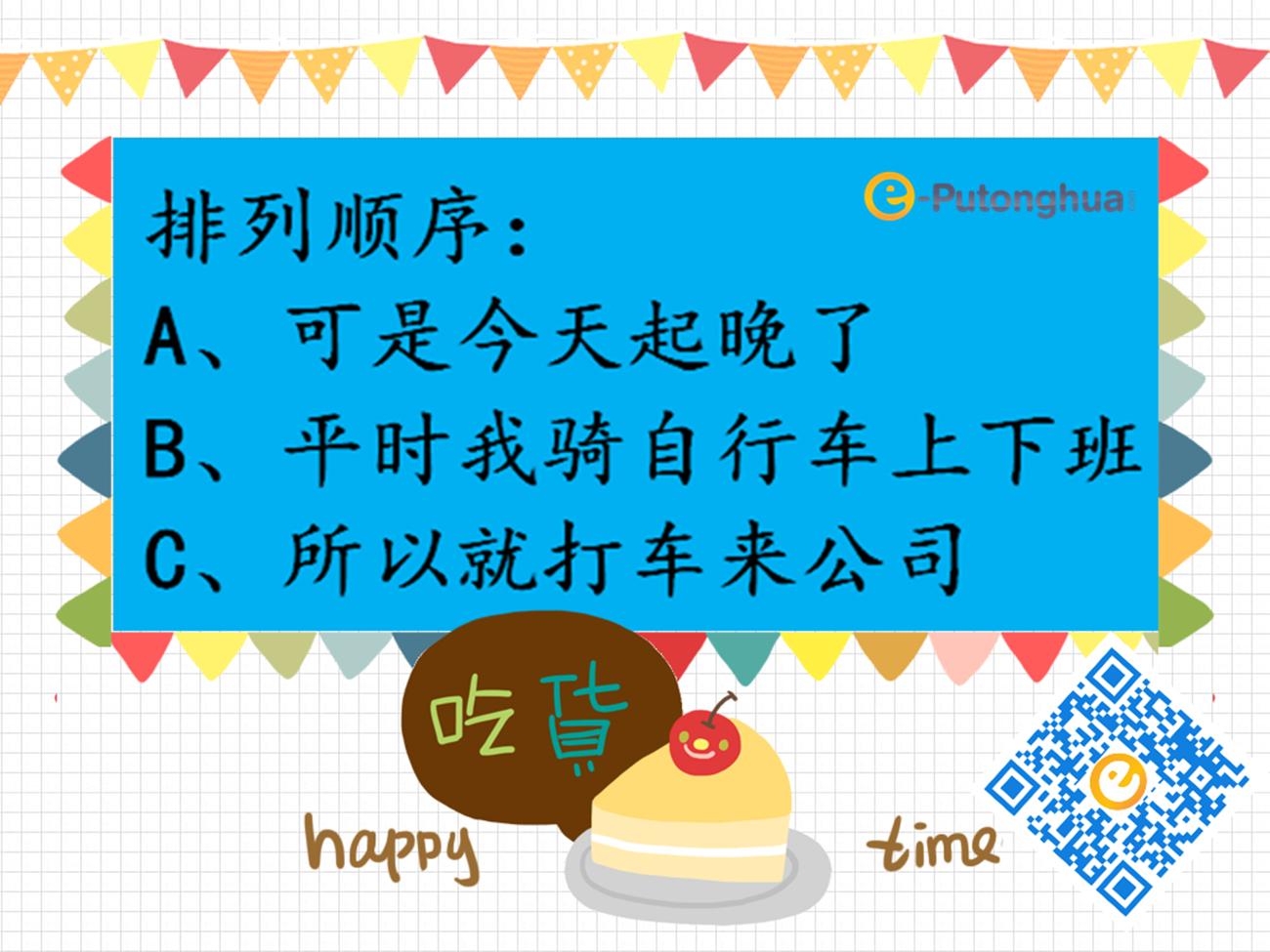 Learn Putonghua - 可是今天起晚了。( Kěshì jīntiān qǐ wǎnle. ) - www.e-Putonghua.com
