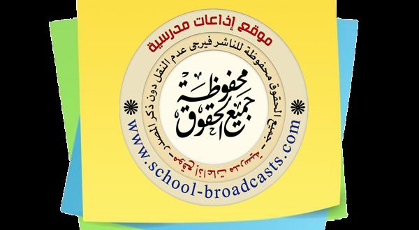 إذاعة صباحية 2017 اذاعة مدرسية صباحية School Broadcast Accounting